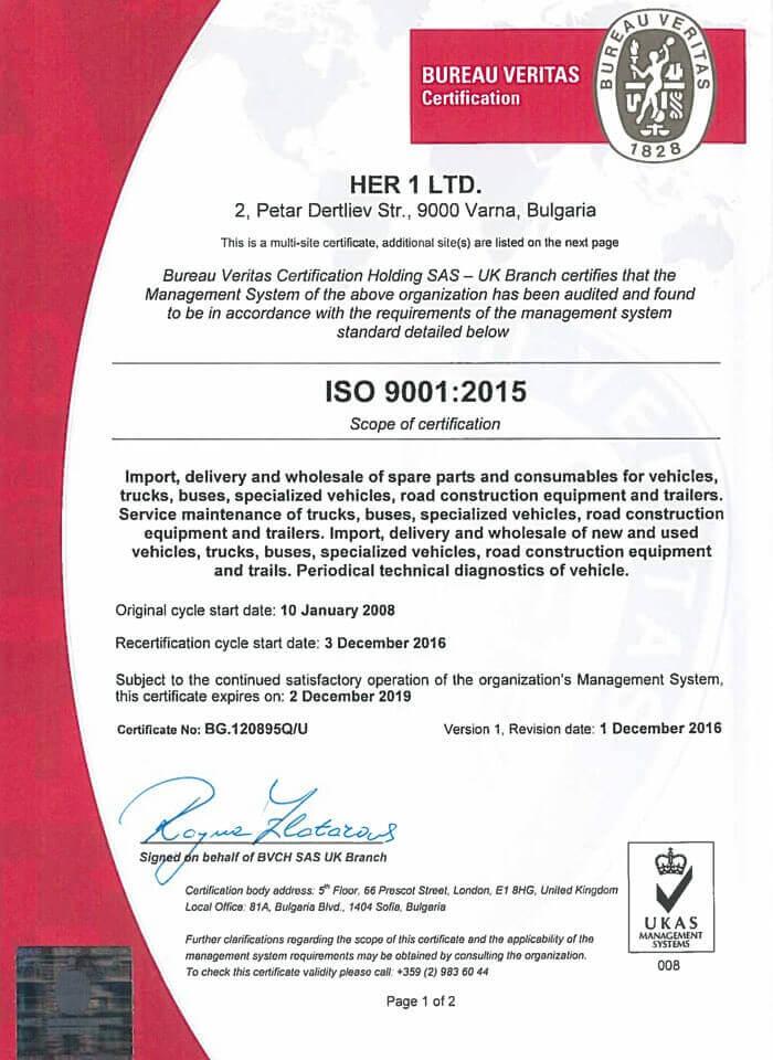 Сертификат ISO 9001 - 01