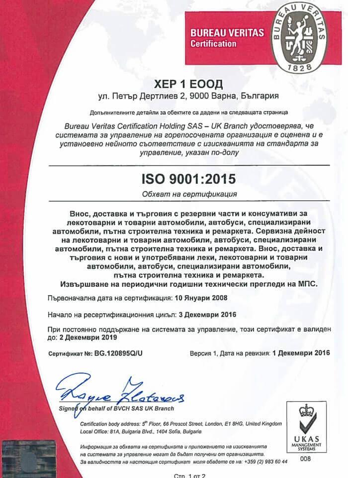 Сертификат ISO 9001 - 02